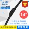 "2nd Generation Boneless Windscreen Wiper 14"" Compatible with U-hook Fit 99% Car"