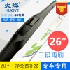 "3 Section Windscreen Wiper 26"" Compatible with U-hook Fit 99% Car"